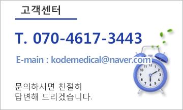 고객센터 070-4617-3443 안내
